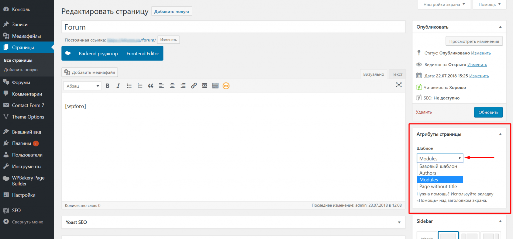 Создаем шаблоны страниц и постов в WordPress