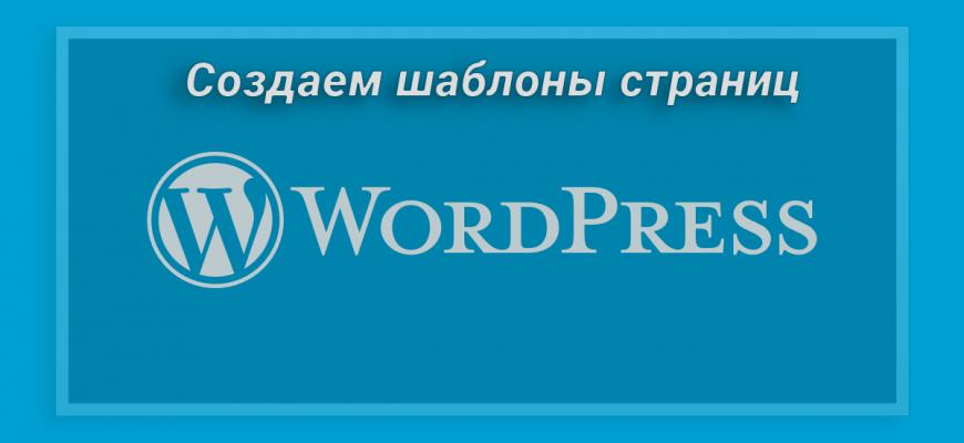 Как создать шаблоны страниц и постов в WordPress