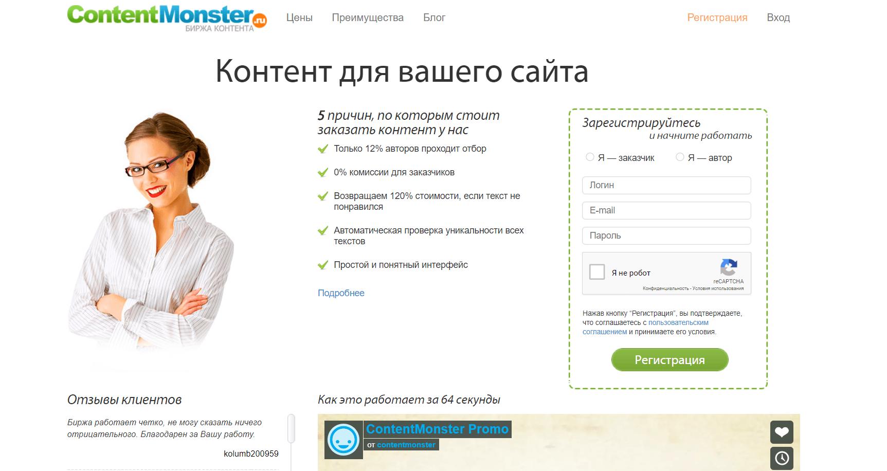 ContentMonster - неплохая биржа контента для новичков