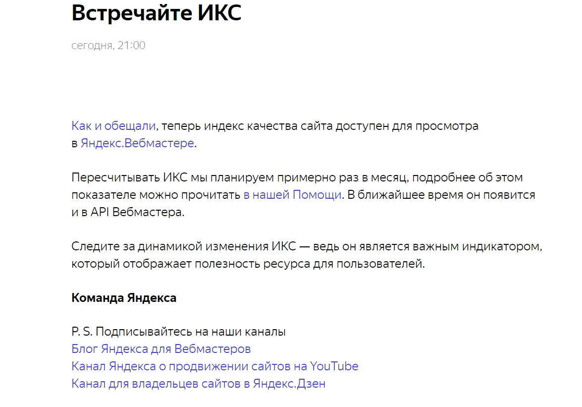 ИКС - индекс качества сайта