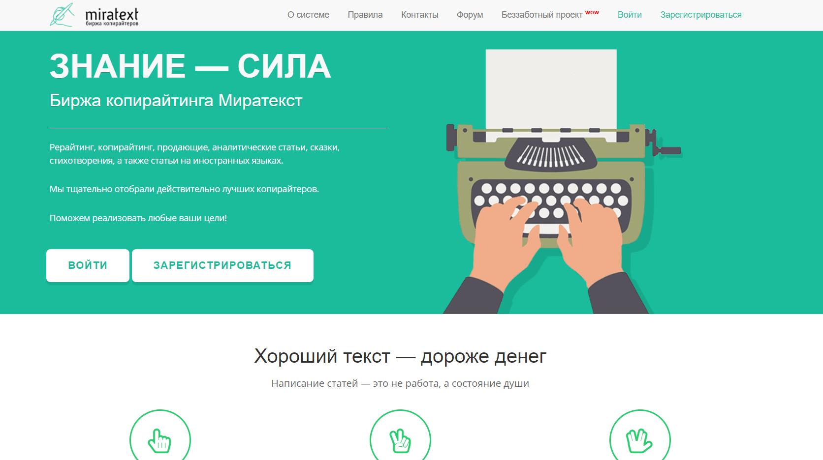 Miratext - биржа копирайтеров