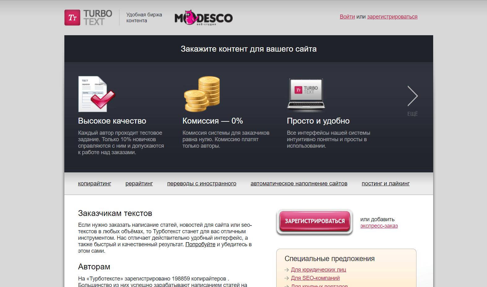 Turbotext - биржа копирайтинга с хорошими расценками