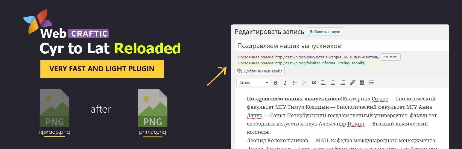 Cyr-to-Lat/WP Translitera - транслитерация ссылок