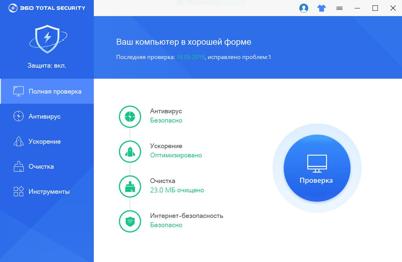 360 Total Security - многофункциональный продукт для Windows