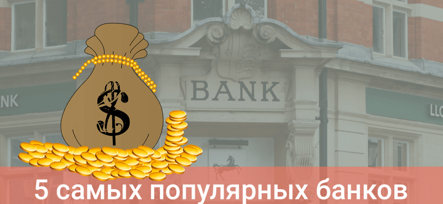 Топ 5 самых популярных банков России 2018