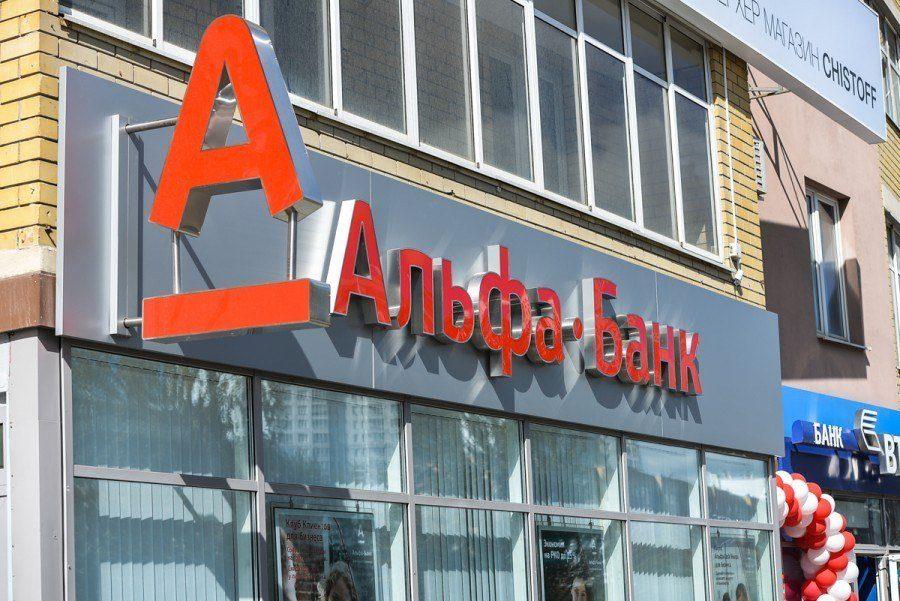 Альфа-банк - очень популярный банк в России