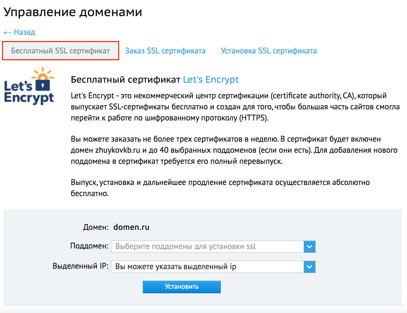 Получить бесплатный SSL-сертификат в beget