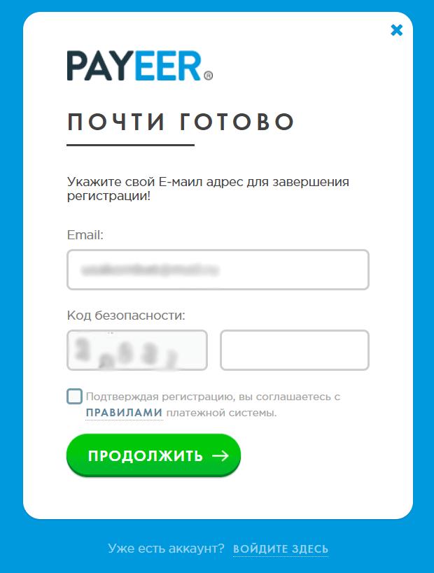 Ввести Email в Payeer