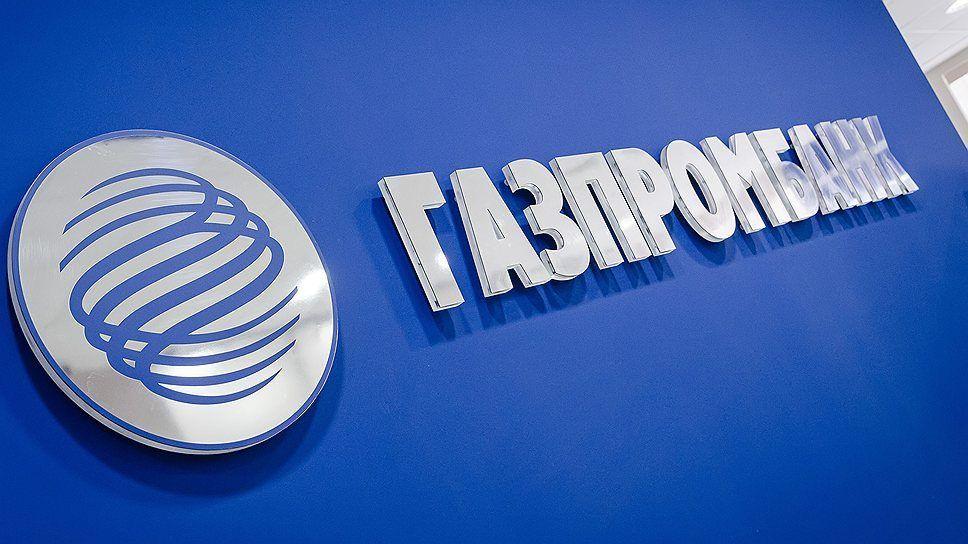 Газпромбанк - отличный финансовый институт РФ