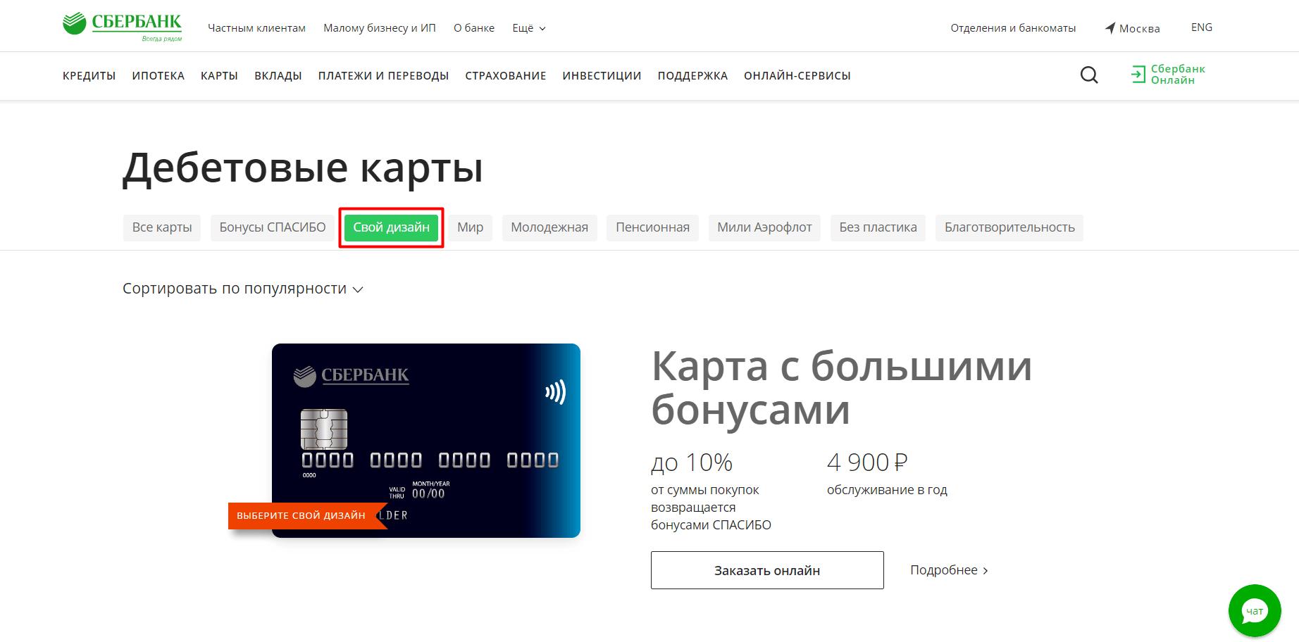 как оформить карту сбербанка с индивидуальным дизайном онлайн кредит форза