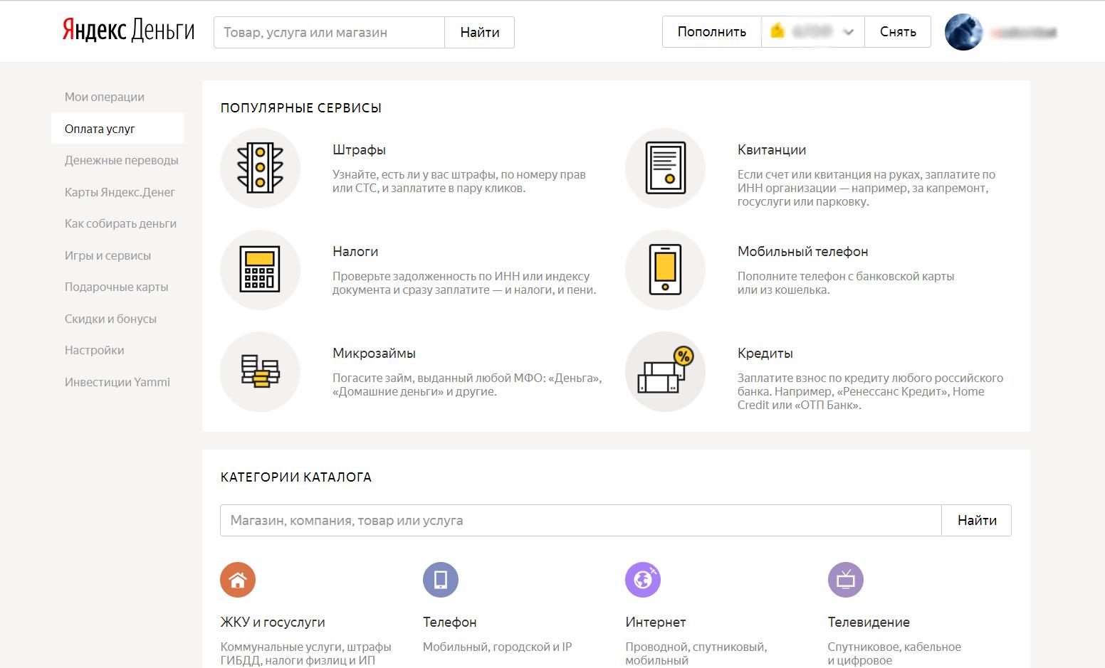 Оплата услуг в Яндекс Деньгах