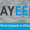 Регистрация и обзор Payeer