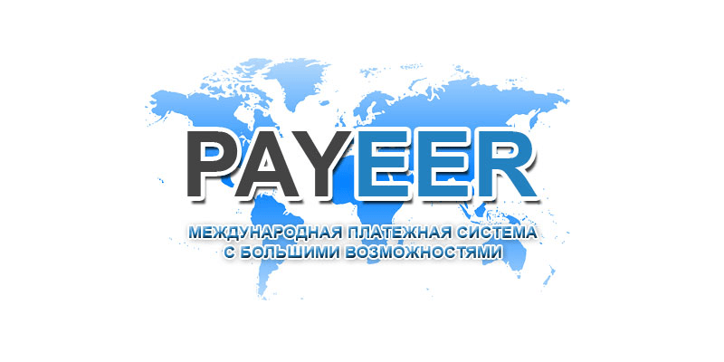 Payeer - персональный кошелек