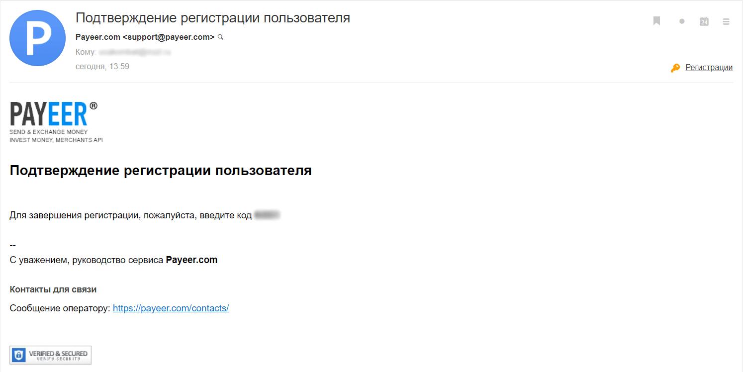 Код подтверждения на почте