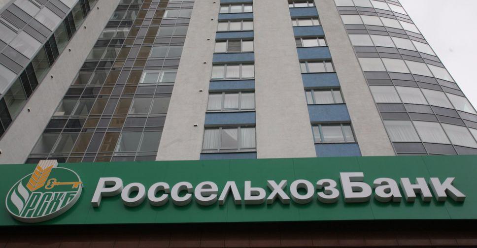Россельхозбанк - крупный банк России