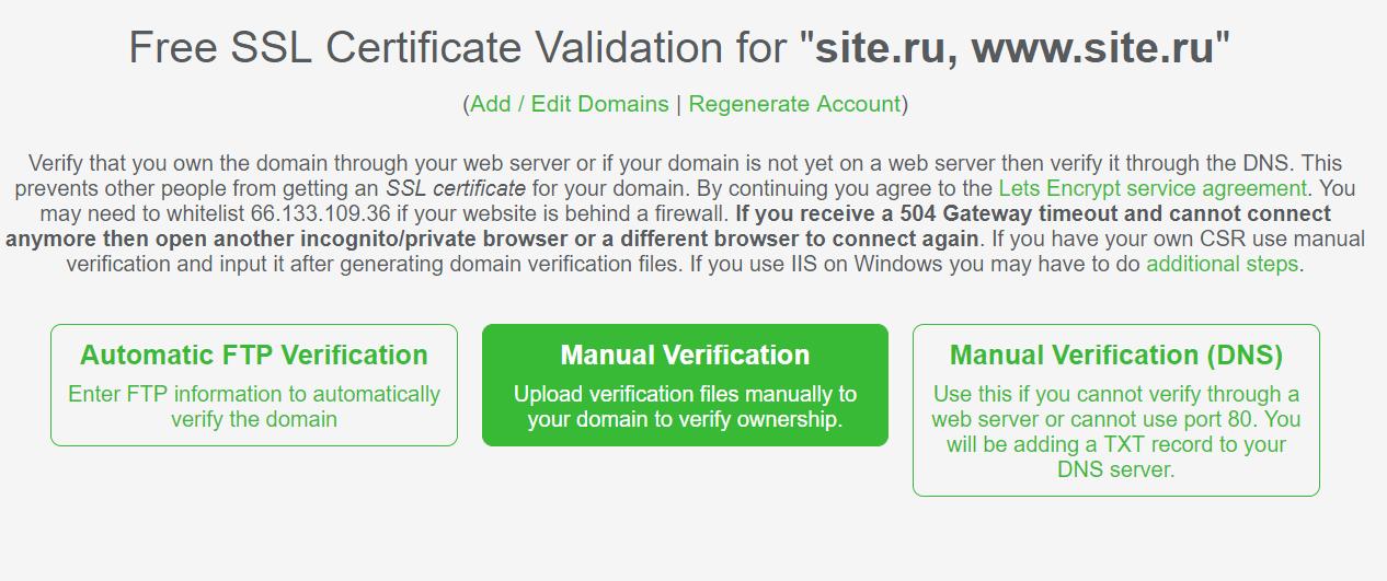 Три способа получения сертификата