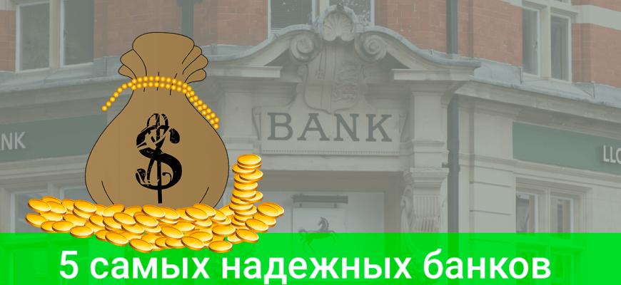 Рейтинг банков по кредиту 2020