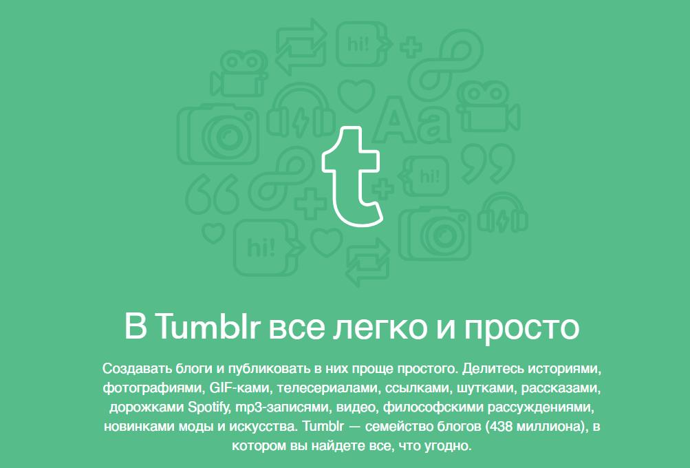 Tumblr - сервис мини-блогов