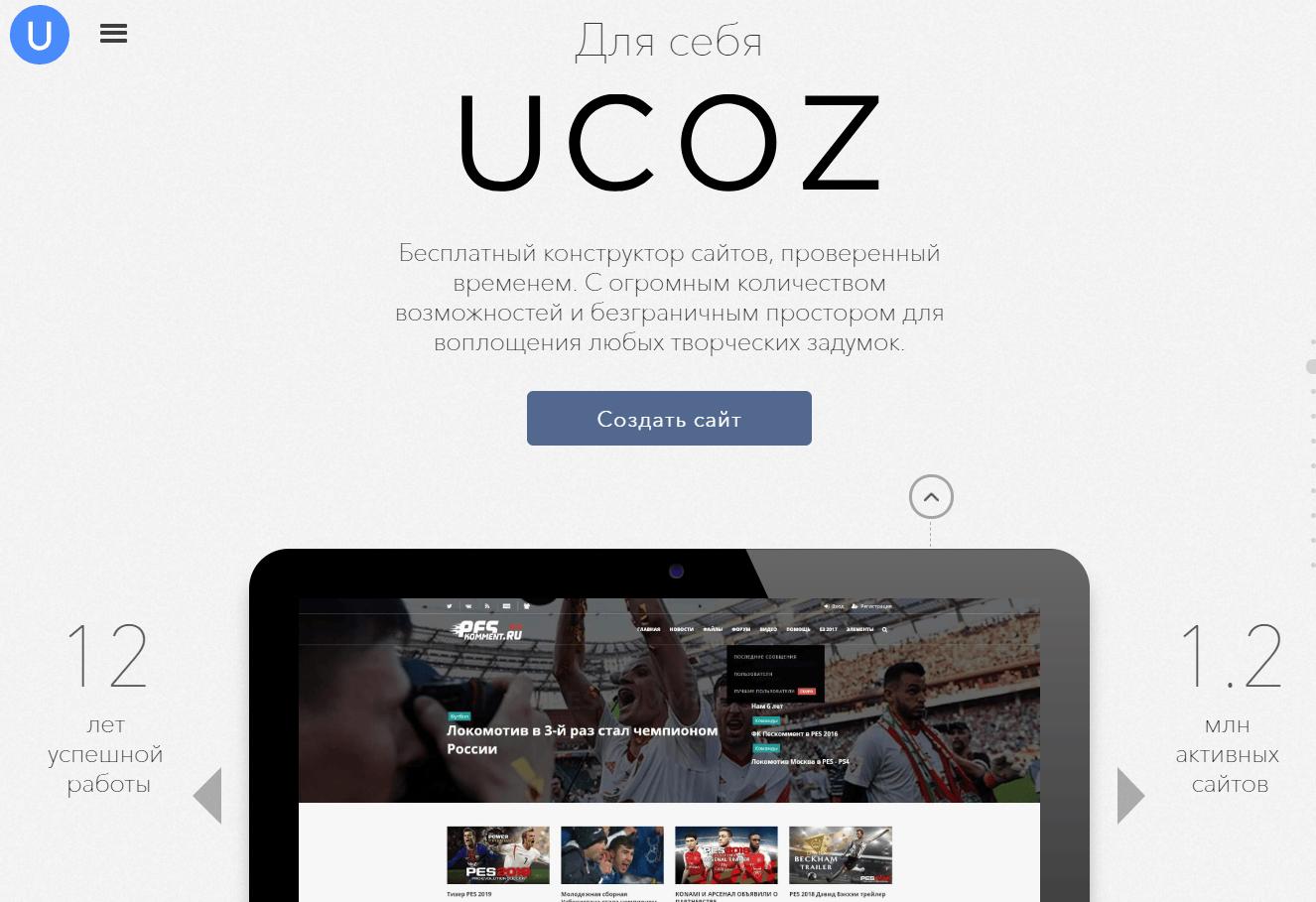Ucoz - отличная платформа для создания сайта