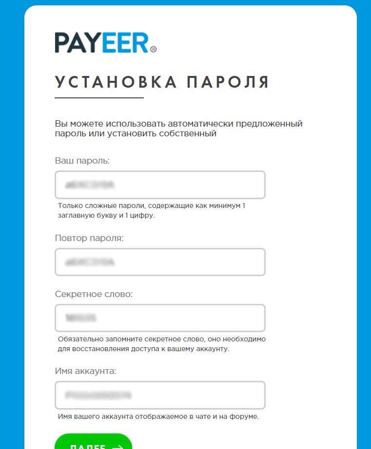 Установка пароля в Payeer