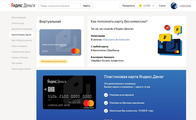 Виртуальные карты Яндекс Денег