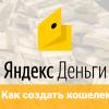 Что такое Яндекс деньги и как создать кошелек