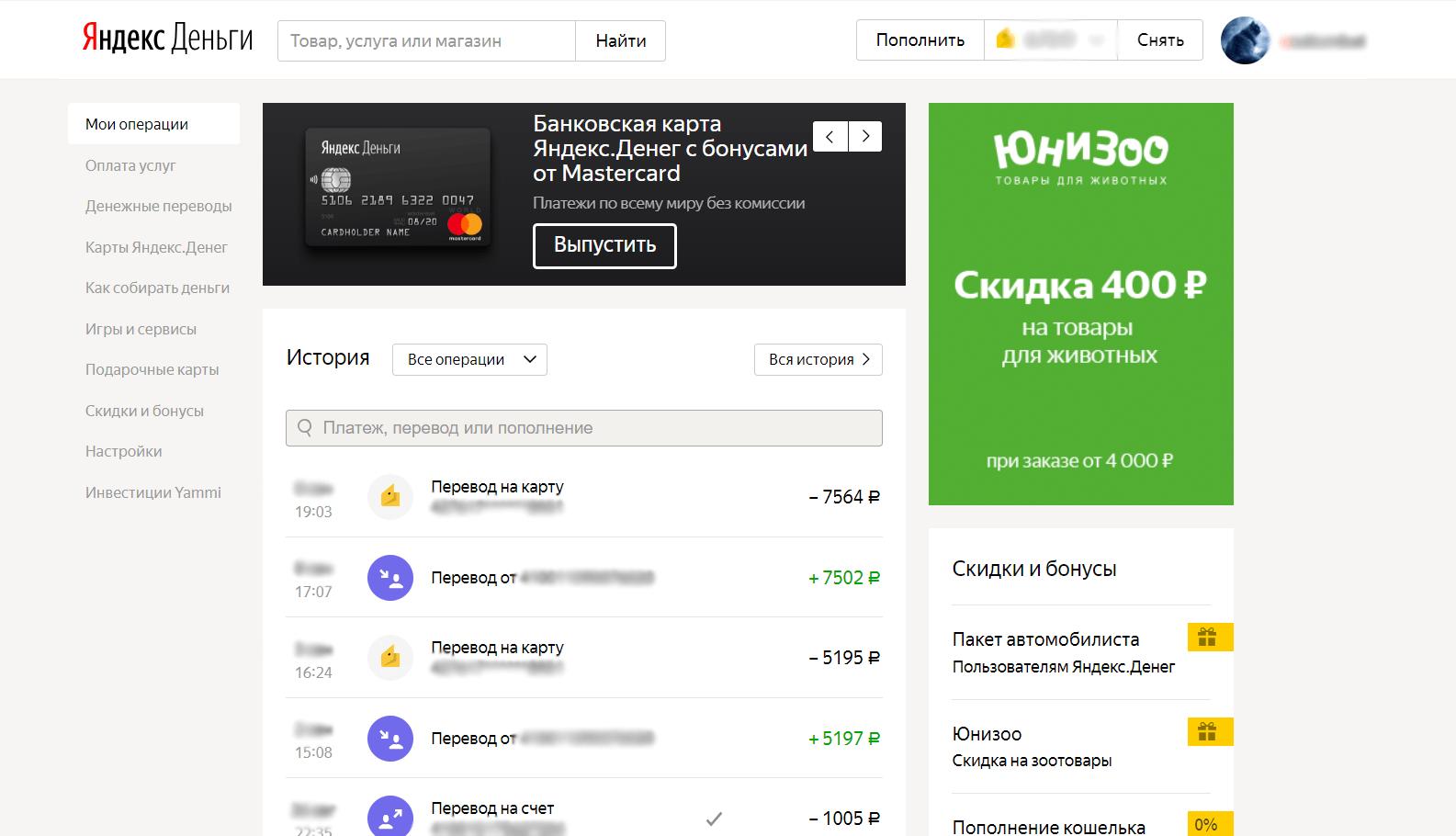 Яндекс Деньги - главное окно