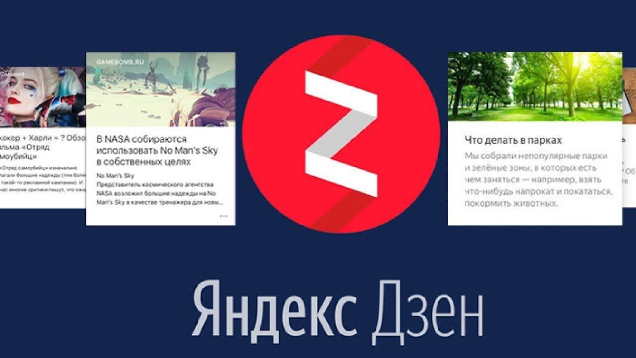 Яндекс Дзен - блоговая платформа нового поколения