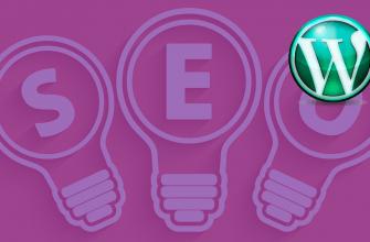 Топ 5 лучших SEO-плагинов для WordPress