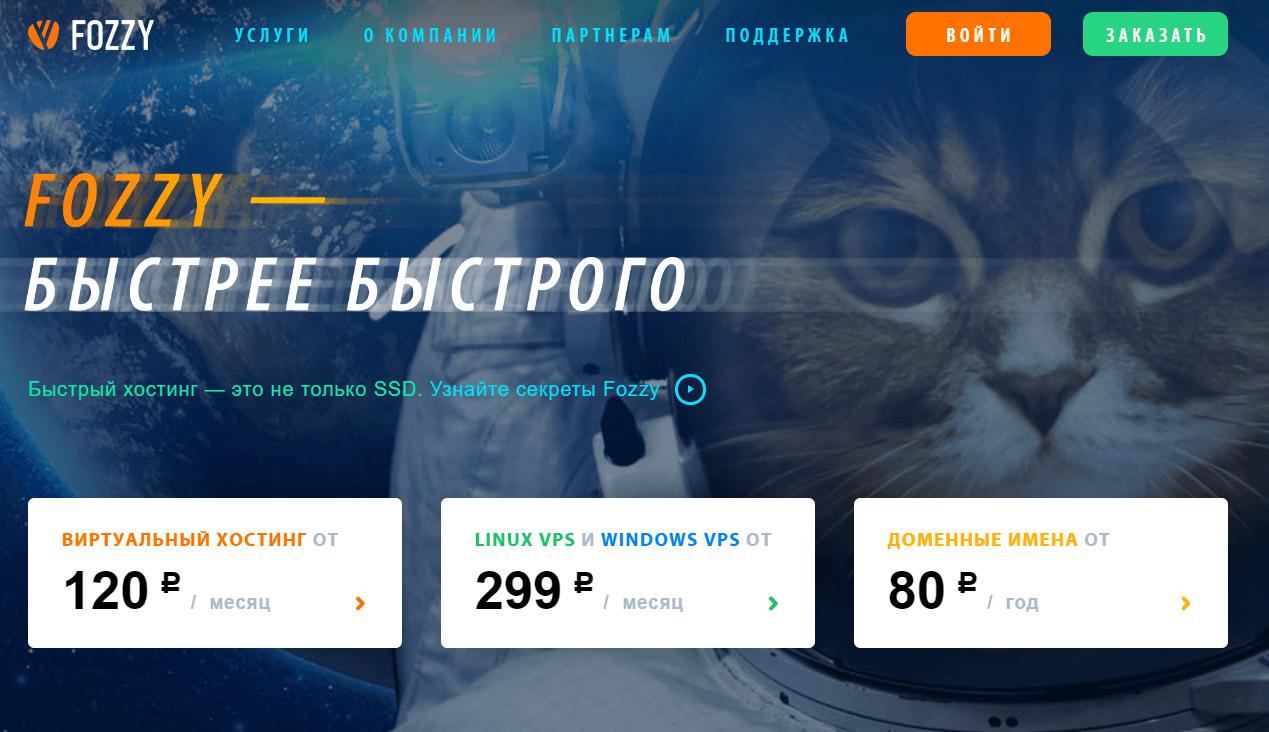 Fozzy - быстрый хостинг для сайтов