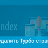 Как удалить Турбо-страницы Яндекса