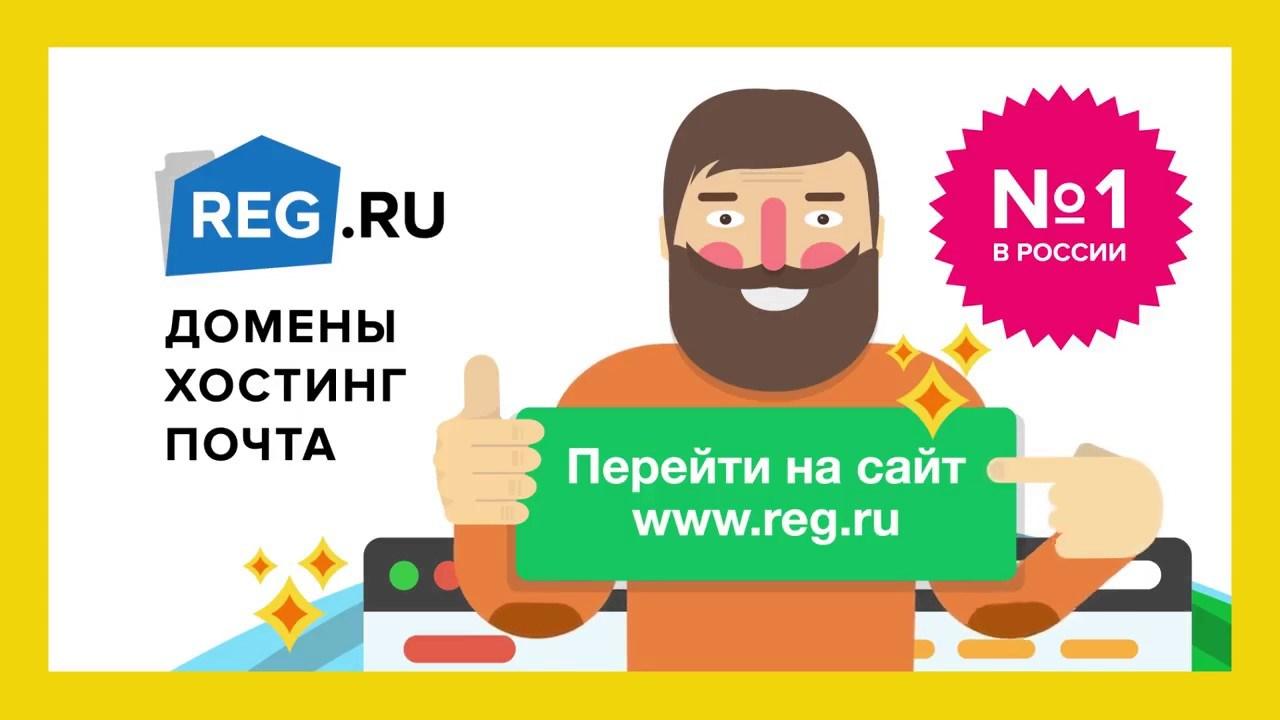 Reg.ru - регистратор доменных имен и хостинг