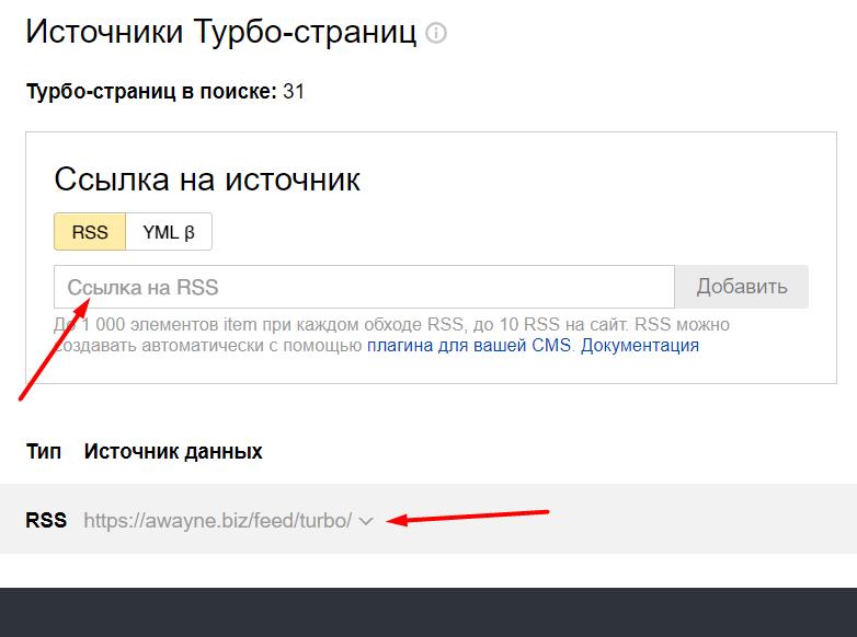 Добавление источника Турбо-страниц в Яндекс Вебмастер