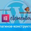 Топ 5 плагинов-конструкторов для WordPress