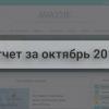 Отчет по сайтам и заработку за октябрь 2018