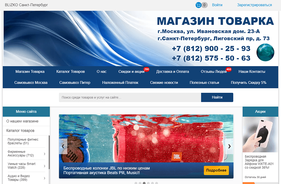 Пример рандомного интернет-магазина