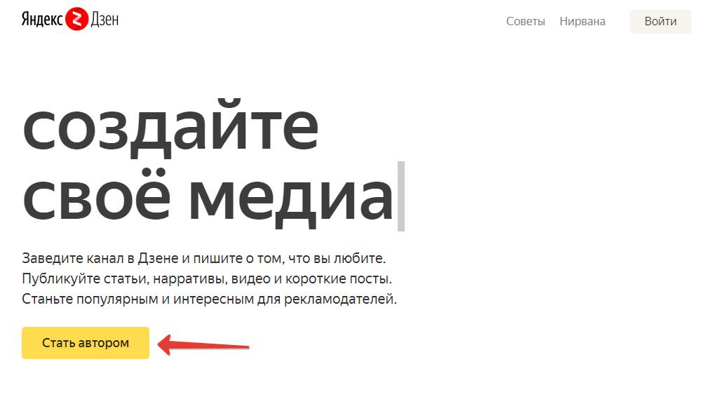 Яндекс.Дзен для авторов