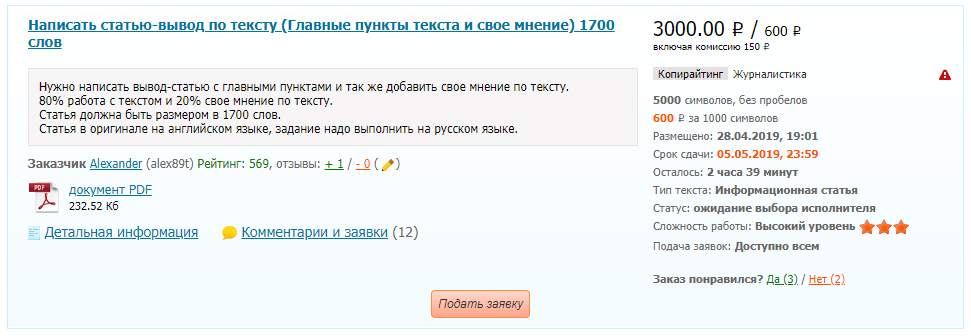 Заказ на написание текста с биржи копирайтинга Etxt