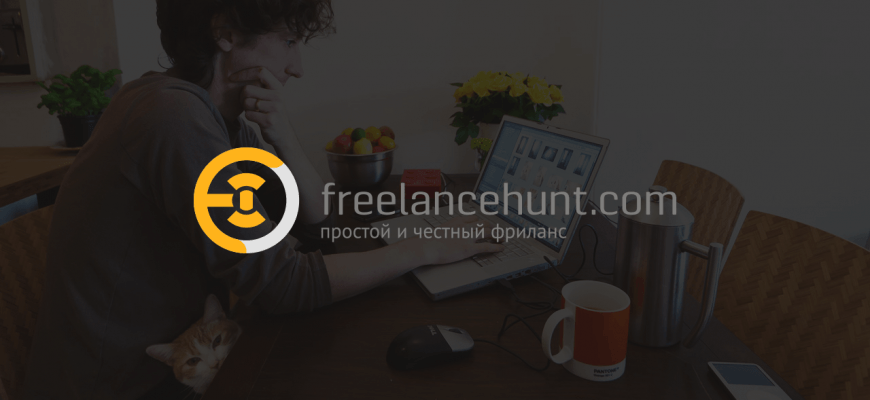 Freelancehunt - обзор биржи фриланса