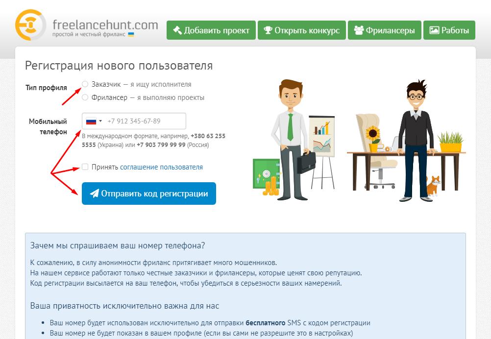 Регистрация на Freelancehunt