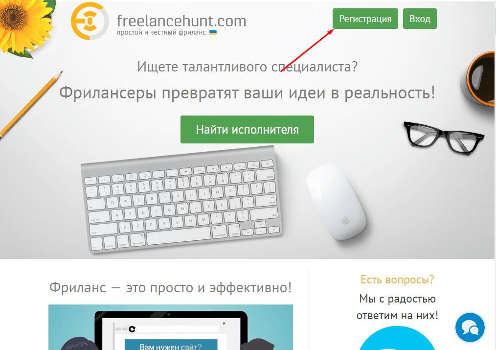 Главная страница Freelancehunt