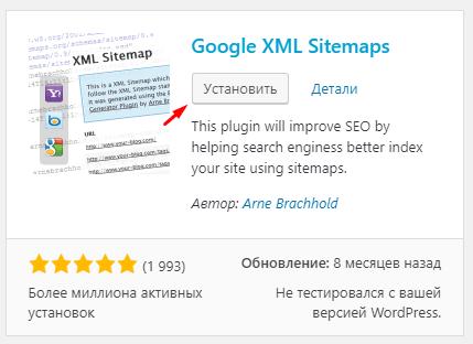 Установка Google XML Sitemaps из каталога WordPress