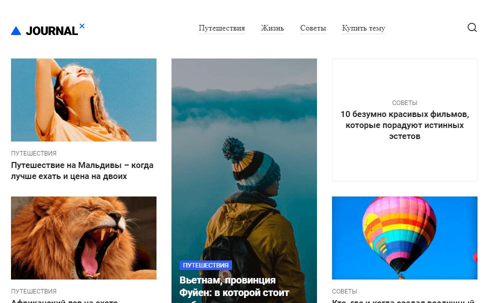 journalX - журнальная тема для WordPress