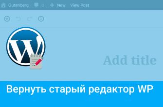 Как вернуть старый редактор в WordPress