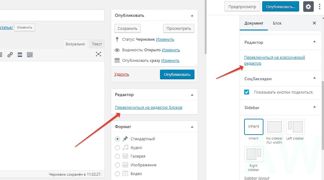 Переключение редакторов в WordPress