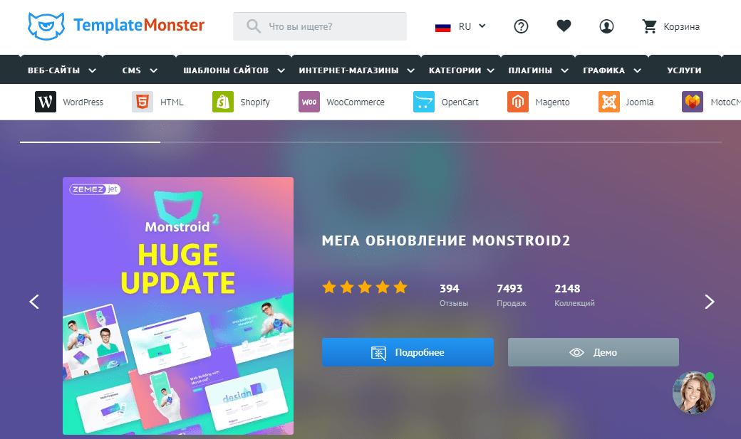 Templatemonster - крупный русскоязычный магазин тем для WordPress