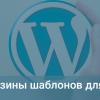 Где купить шаблоны для WordPress
