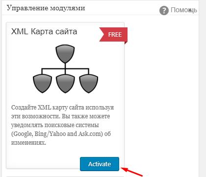 Активация модуля XML-карты сайта в All In SEO Pack