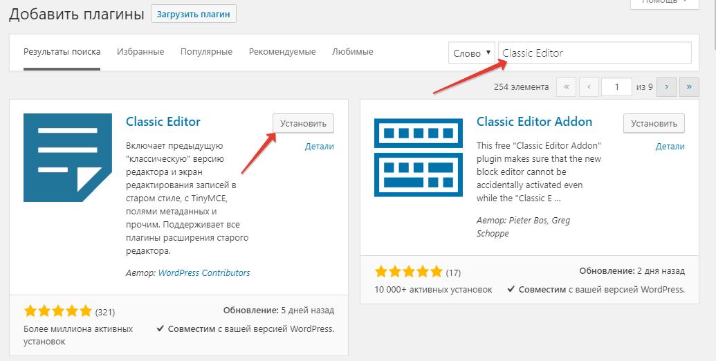 Установка Classic Editor из каталога WordPress