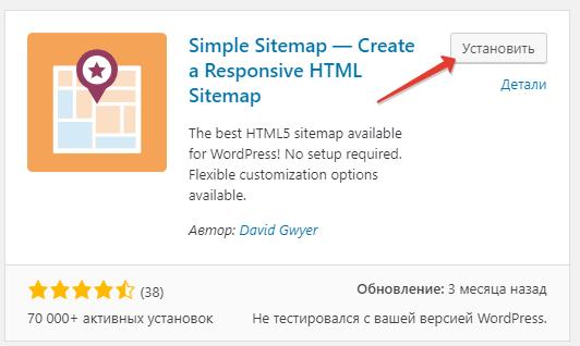 Установка Simple Sitemap — Create a Responsive HTML Sitemap